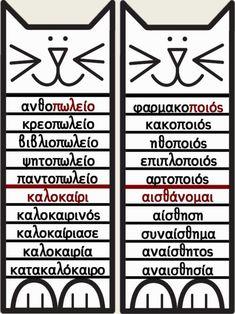 Greek Language, Class Decoration, Special Education, My Children, Elementary Schools, Fails, Literature, Classroom, Teacher