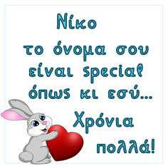 Happy Name Day, Happy Birthday Wishes Quotes, Names With Meaning, Greek Quotes, Funny Cards, Christmas And New Year, Ecards, Best Quotes, Messages