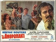 Old Movies, Horror Movies, Cinema, Entertaining, Actors, Baseball Cards, Retro, Film, Greek