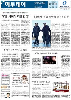 """http://paoin.etoday.co.kr/  2013년 01월 02일(수요일)-565호  재계""""사회적 역할 강화""""   http://www.etoday.co.kr/news/section/newsview.php?idxno=672408"""