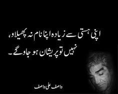 Untitled Motivational Quotes In Urdu, K Quotes, Love Quotes In Urdu, Sufi Quotes, Inspirational Quotes Pictures, Urdu Quotes, People Quotes, Poetry Quotes, Wisdom Quotes