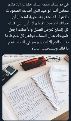 Study Motivation Quotes, Study Quotes, Life Lesson Quotes, Life Quotes, Beautiful Quran Quotes, Beautiful Arabic Words, Arabic Love Quotes, Postive Quotes, Talking Quotes