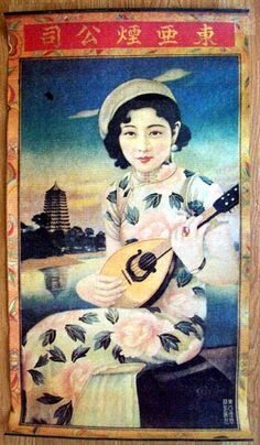 Chinese vintage: Lady playing traditional Chinese musical instrument • East Asia Cigarette Company advertisement circa 1930s Shanghai China