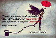 Χορχε Μπουκαι Always Judging, Spiritual Health, Greek Quotes, Luxembourg, Something Beautiful, Picture Quotes, Best Quotes, Awesome Quotes, Philosophy
