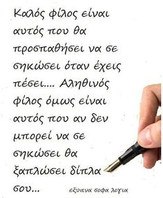 Ανάδραση: ΕΞΥΠΝΑ, ΣΟΦΑ ΛΟΓΙΑ Unique Quotes, Clever Quotes, Meaningful Quotes, Amazing Quotes, Poetry Quotes, Words Quotes, Me Quotes, Qoutes, Good Night Quotes