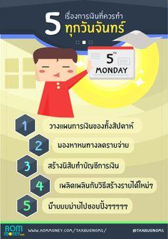 5 เรื่องการเงินที่ควรทำทุกวันจันทร์