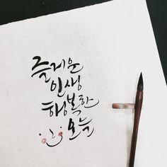 행복은 곁에 있어요. : 네이버 블로그 Caligraphy, Arabic Calligraphy, Famous Quotes, Cool Words, Fonts, Lettering, Watercolor, Design, Korean