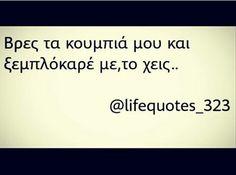 Wisdom Quotes, Greek, Lord, Nice, Greek Language, Lorde, Nice France, Life Wisdom Quotes