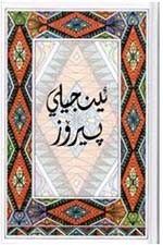 Kurdish Sorani New Testament [Hardcover] by Turkish Bible Society