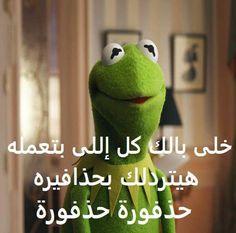 حذفوره واحده Arabic Memes, Funny Arabic Quotes, Arabic Funny, Funny Qoutes, Sarcastic Quotes, Funny Texts, Disney Wallpaper, Iphone Wallpaper, Wise Qoutes