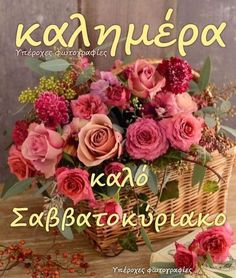 Morning Images, Good Morning Quotes, Night Pictures, Sweetest Day, Good Afternoon, Greek Quotes, Happy Day, Floral Wreath, Funny Quotes