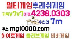 멀티게임 추천人: 7m(카톡 v7v7)     ☎ o1o.4238.o3o3 ▷▶주소 mg10000.com    3.3%로 인하  24시 운영 중입니다. 총판 매장 문의 환영  안전하고 화끈한게임 즐기실수 있습니다.  항상 VIP로 모시겠습니다.