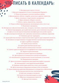 Что писать в календарь College Problems, Bullet Journal Lists, Book Journal, Planner Organisation, 365days, Instagram Marketing Tips, Home Economics, Day Planners, Planner Pages