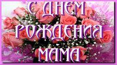 С днем рождения #HappyBirthday Поздравления с днем рождения маме от доче...