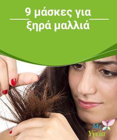 9 μάσκες για ξηρά μαλλιά  Όταν #πρόκειται για μαλλιά, είναι #γεγονός ότι η #ξηρότητα αποτελεί ένα από τα πλέον κοινά προβλήματα που μπορεί να οφείλεται σε κακή φροντίδα ή #υπερβολική χρήση #επιβλαβών προϊόντων. #ΟΜΟΡΦΙΆ Skin Tips, My Hair, Beauty Hacks, Hair Beauty, Hairstyle, Makeup, Health, How To Make, Hair Job