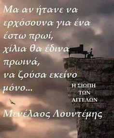 Εστω για εναα! Quotes And Notes, Me Quotes, Love Others, Love You, Life In Greek, Live Laugh Love, Greek Quotes, Forever Love, Romantic Quotes