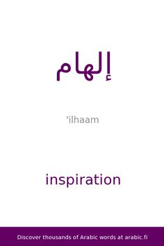 Learning Arabic MSA ( Inspiration – an Arabic word English Language Course, English Language Learning, Learn Turkish Language, Arabic Language, Arabic Phrases, Arabic Words, English Vocabulary Words, Learn English Words, Learn Arabic Online