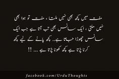 Urdu Thoughts - Famous Urdu Quotes Images