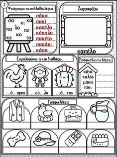 Το γράμμα Κ κ / Ο κύριος με το καπέλο / Φύλλα εργασίας και εκπαιδευτι… Special Education Teacher, Binder Covers, Your Message, Clip Art, Messages, Math, Words, Mathematics