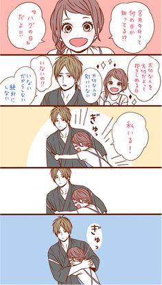 Anime Siblings, Anime Couples Manga, Cute Anime Couples, Manga Anime, Anime Comics, Anime Couples Cuddling, Takano Ichigo, Anime Love Couple, Cute Anime Guys