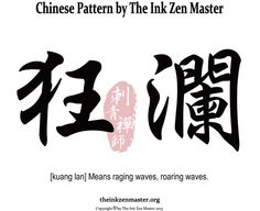 chinese tattoo - 狂瀾 Chinese Tattoos by The Ink Zen Master (Translate, Design, Patterns)     See Our articles and introductions on TheInkZenMaster.org  #ChineseTattoo #TattooIdeas #inked #ink #Art