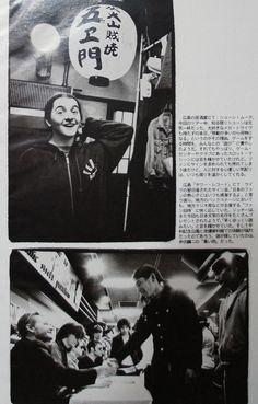私の本棚から。(Music Life) / 1992年の来日時はフルカラー特集だったのに...2回目の来日時はモノクロ特集...。この差はなんなんだろうか。写真が素晴らしいだけに残念!!.