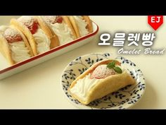 청주 오믈렛빵 따라 만들기! 딸기 오믈렛빵 how to make Strawberry Omelet Bread 이제이레시피/EJ recipe [w/ subs] – Recipe Dream .com