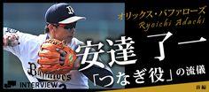 オリックス・バファローズ 安達 了一選手【前編】 「『つなぎ役』の流儀」 | 2015年インタビュー | 高校野球ドットコム