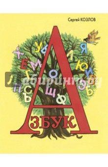 Азбука в стихах известного сказочника Сергея Козлова не только познакомит маленького читателя с алфавитом, но и поможет ему научиться правильно и красиво говорить. Стихи-скороговорки, в которых почти все слова начинаются на одну и ту же букву -...