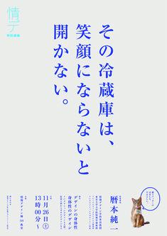 Japanese Poster: Jun Rekimoto Lecture. Kyoutaro Hayashi. 2011