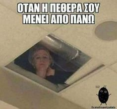 Greek Memes, Funny Greek, Funny Picture Quotes, Funny Quotes, Funny Pictures, Life Humor, Funny Texts, Sentences, Best Quotes
