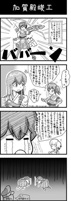 艦これ 4コマ漫画 加賀