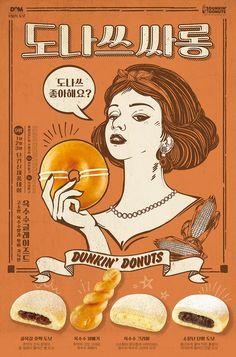 "Dunkin Korea ""Like some donuts? Web Design, Retro Design, Page Design, Layout Design, Graphic Design Posters, Graphic Design Inspiration, Typography Design, Branding Design, Poster Layout"