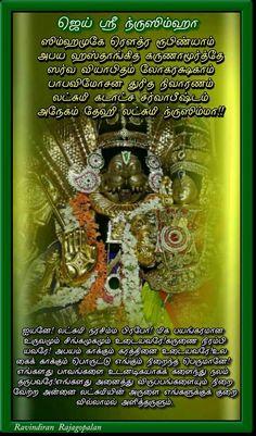 Prayer Line, God Prayer, Daily Prayer, Sai Baba Wallpapers, Lord Vishnu Wallpapers, Vedic Mantras, Hindu Mantras, Krishna Mantra, Sri Ganesh