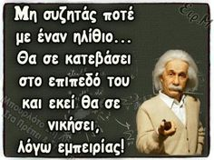 Greek Culture, Greek Quotes, True Facts, Albert Einstein, Quotations, Clever, Poems, Life Quotes, Mindfulness