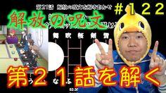【モンストアニメ】第21話の解放の呪文を解く!世界一遅いモンストブログ#122