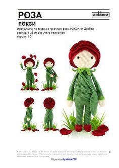 Amigurumi Toys, Amigurumi Patterns, Softies, Plushies, Crochet Patterns, Patron Crochet, Rubrics, Crochet Dolls, Dinosaur Stuffed Animal