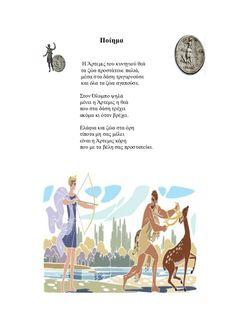 Το βιβλίο των θεών Greek Mythology, Memes, Movie Posters, Meme, Film Poster, Billboard, Film Posters