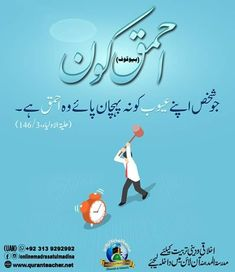 Urdu Quotes, Movie Posters, Movies, Posts, Inspired, Messages, Films, Film Poster, Cinema
