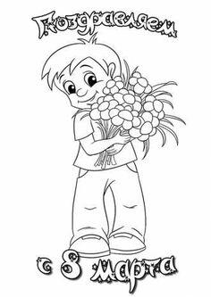 раскраска Мальчик с букетом, поздравление с 8 марта распечатать