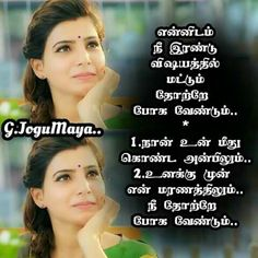 Pin By Kokila P On Tamil Varigal Pinterest Quotes Love Quotes