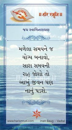 Ganesha Art, Tv Unit Design, Gujarati Quotes, Truth Quotes, Water Bottle, Wisdom, God, Life, Wall Tv