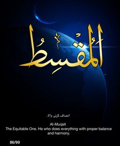 Al-Muqsit. The Equitable One. He who does everything wiht proper balance and harmony. Arabic Calligraphy Art, Calligraphy Quotes, Names Of God, Cool Names, Beautiful Names Of Allah, Allah Names, Prayer For The Day, Allah Quotes, Quran Verses