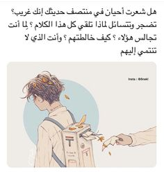 Arabic Funny, Funny Arabic Quotes, Study Quotes, Life Quotes, Words Quotes, Sayings, Qoutes, Beautiful Arabic Words, Word Pictures
