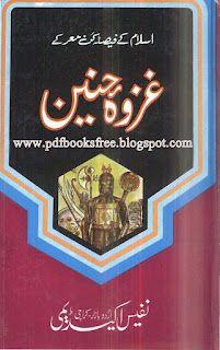 TUHFATUN NIKAH BOOK IN URDU EPUB