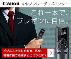 Canon レーザーポインター バナー広告 Banner, Advertising, Banner Stands, Banners