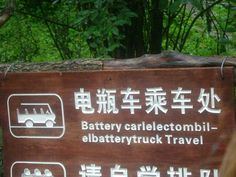 """Information sign with engrish """"information"""""""