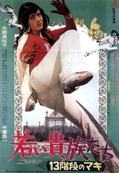 Best Movie Posters, Movie Poster Art, Film Posters, Martial Arts Movies, Martial Artists, Japanese Film, Japanese Prints, Cult Movies, Vintage Movies