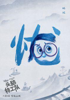 인사이드 아웃 중국판 캐릭터 포스터 | 인스티즈
