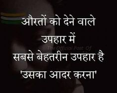 Z❤ Life Quotes Tumblr, Hindi Quotes On Life, Life Quotes To Live By, Sad Love Quotes, Motivational Quotes For Life, Inspirational Quotes, Indian Quotes, Gujarati Quotes, Punjabi Quotes